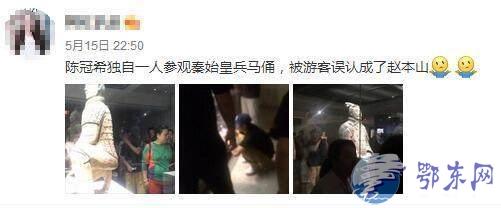 陈冠希独自一人参观兵马俑 却被游客误认成赵本山