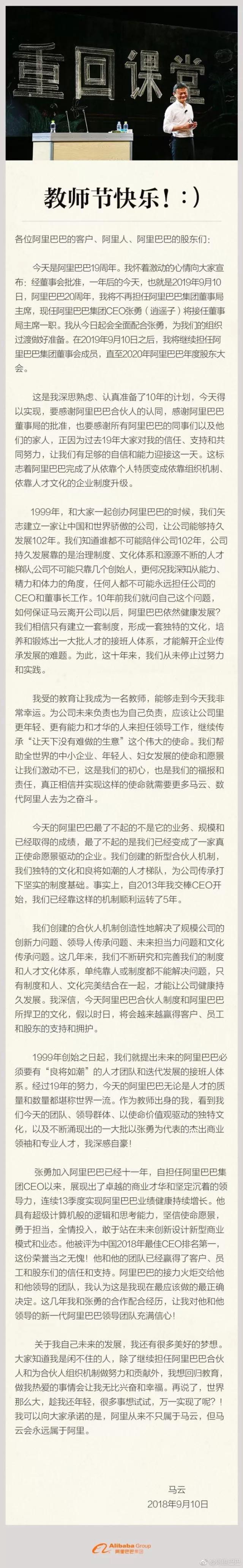 马云9月退休进军教育行业,震惊世界!