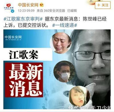 江歌母亲回应陈世峰上诉  必须惩罚
