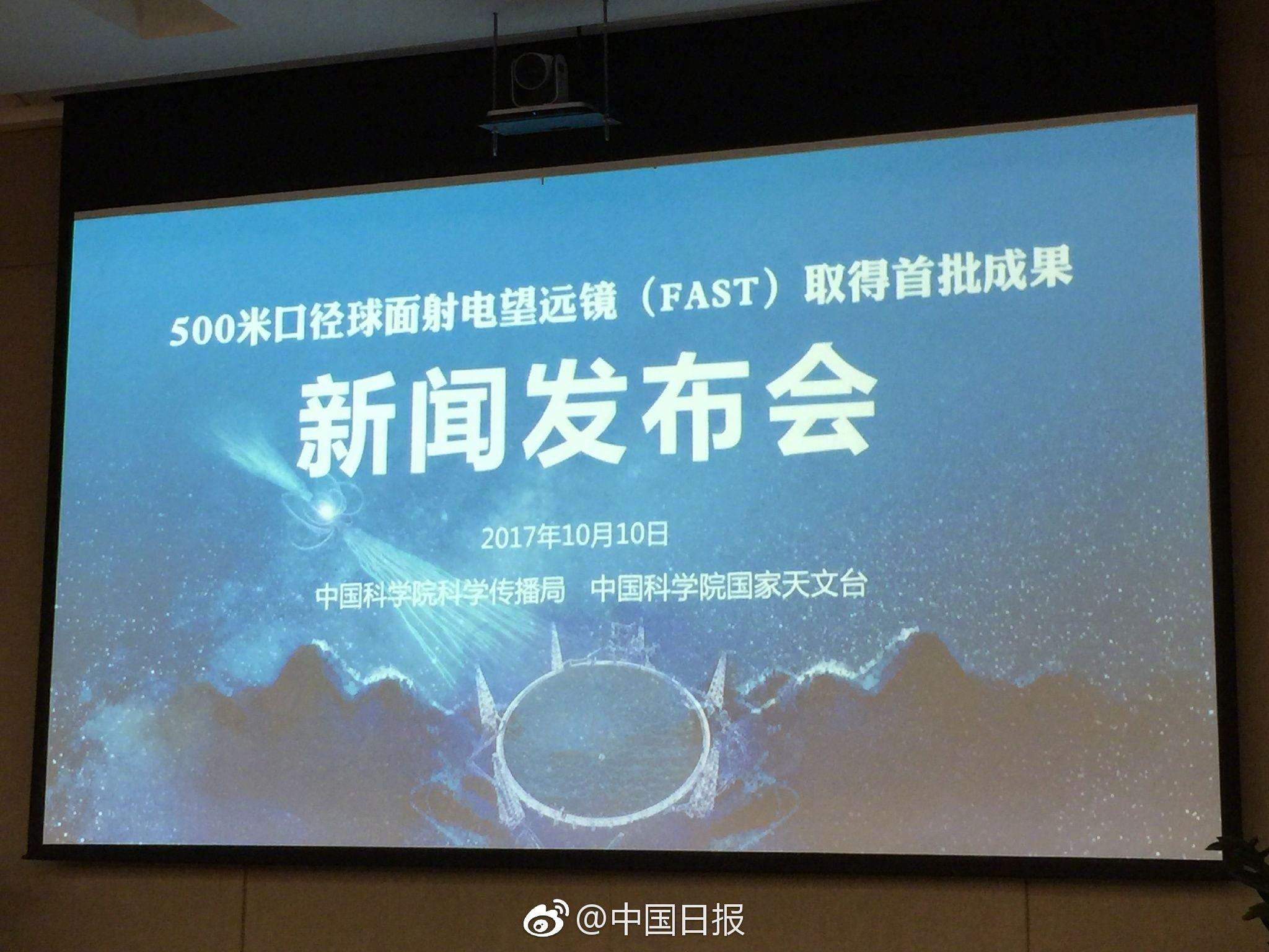 中国天眼发现脉冲星  开启中国射电天文学黄金期!