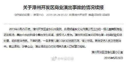 福建漳州舞台坍塌,15人受伤1人死亡!
