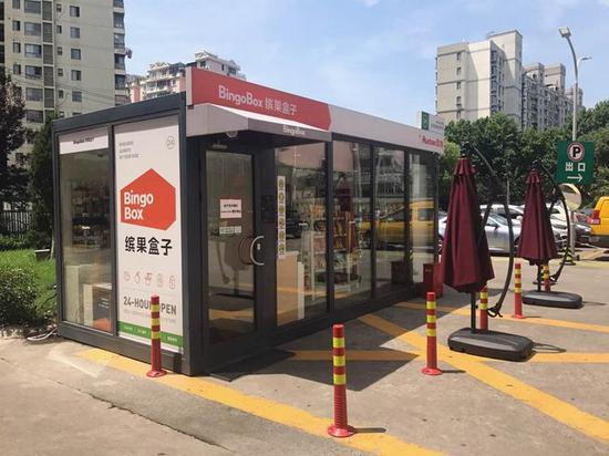上海无人便利店重新开业!