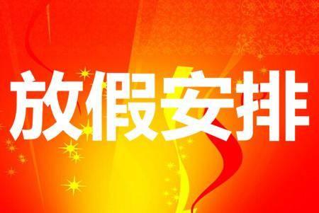 春节放假安排2018  春节放假安排2018日历