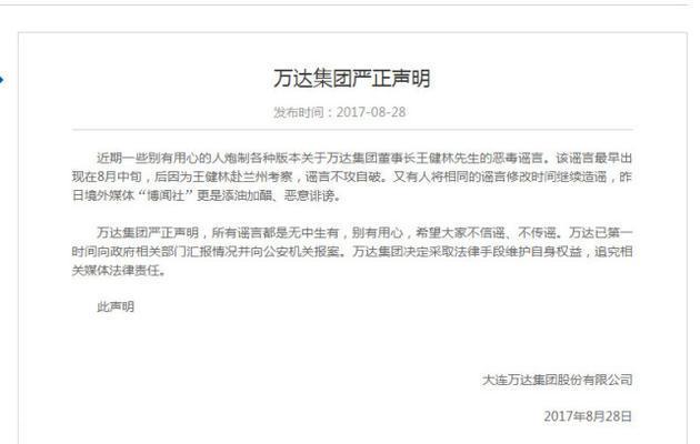 万达回应王健林相关谣言  万达否认王健林离境被扣留!