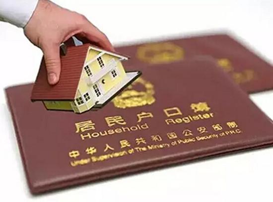 济南拟取消购房落户 五大类情况可落户济南!