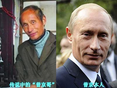 安徽农民撞脸普京走红 现在还是光棍!