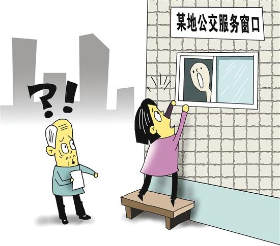 杭州现奇葩窗口 网友称这事能少一点吗?杭州现奇葩窗口