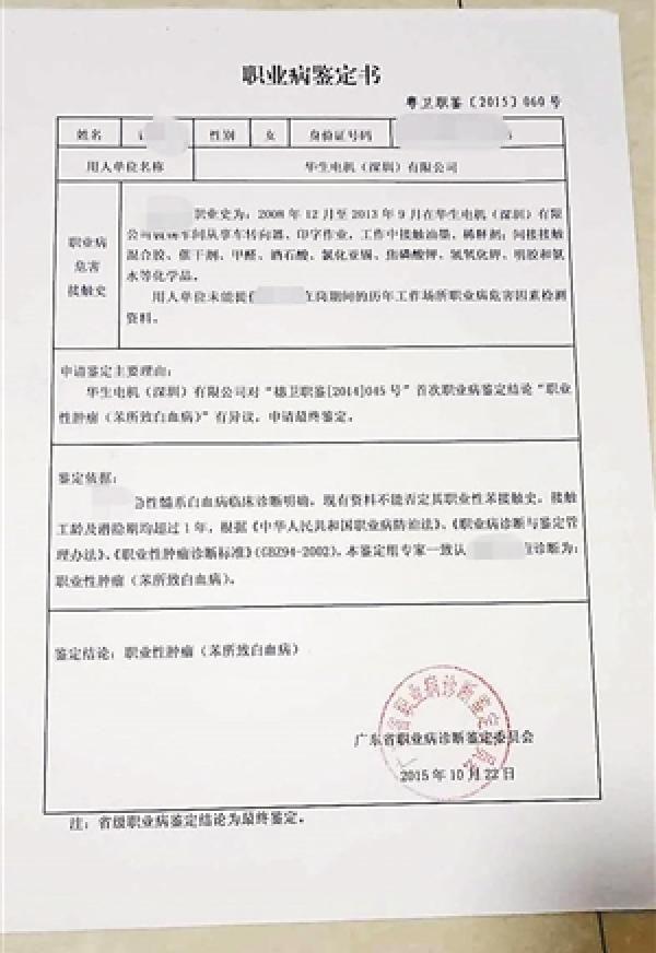 深圳汽配厂多人患白血病  苯所致!