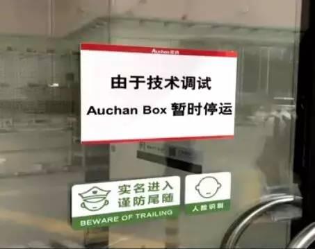 上海首家无人便利店停运 竟然是高温惹的祸!