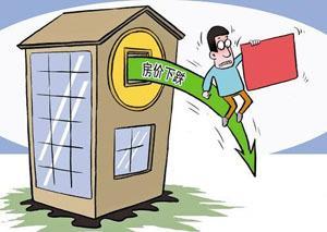 北京房价短期仍将下跌  北京房价下跌原因!北京房价