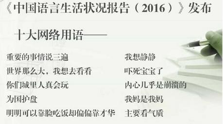 2016年十大网络用语 2016年最火网络用语有什么?