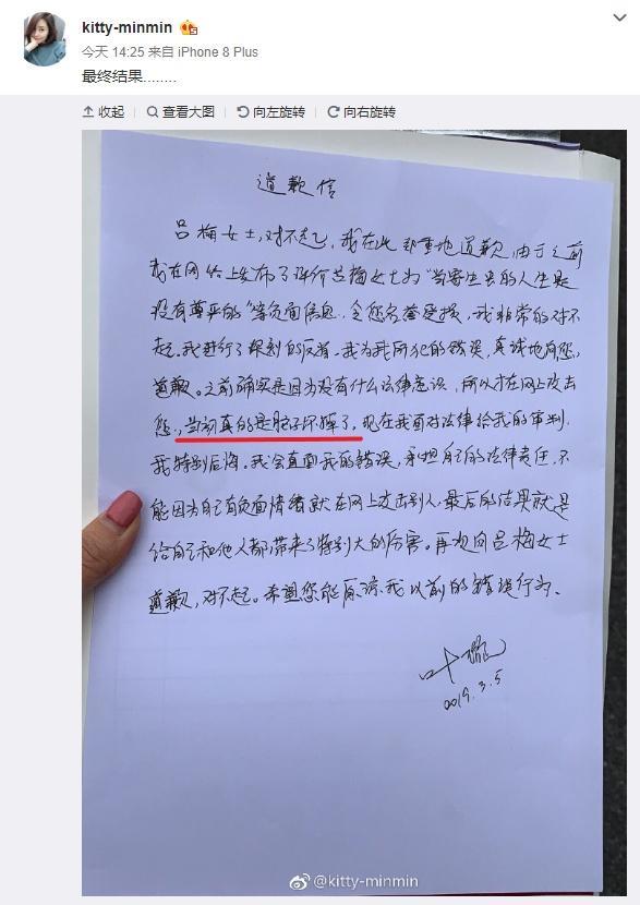 女演员叶璇受到训诫被罚8万,道歉信中称自己脑子坏掉了