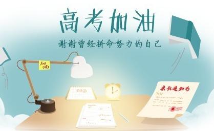 2017高考加油祝福语 高考加油励志的话!